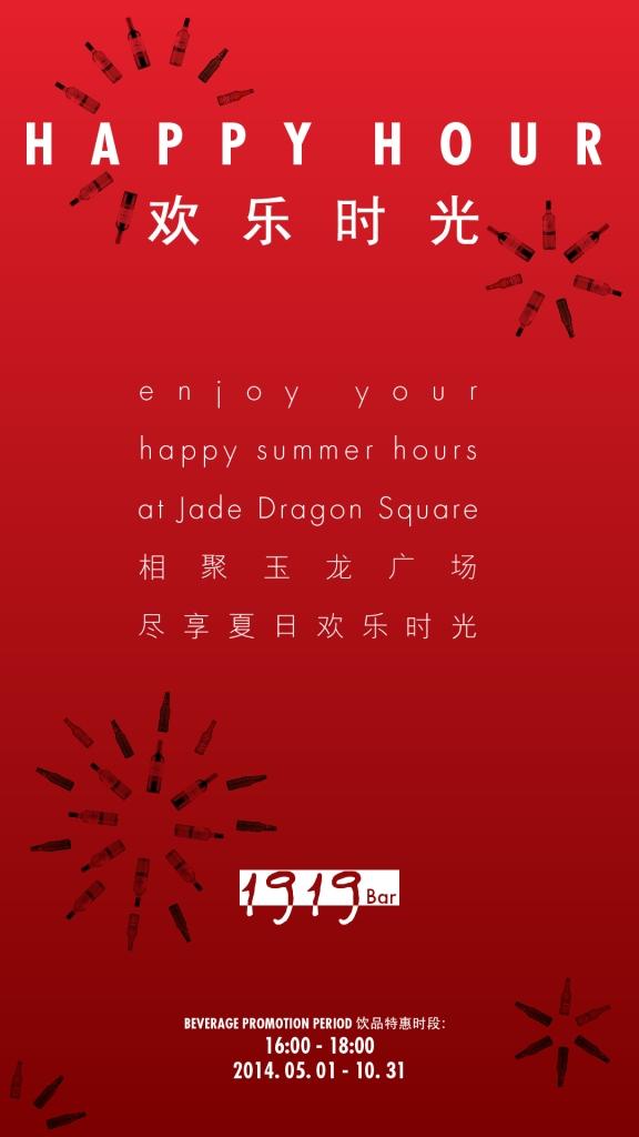 happy hour promotion - poster v29Apr14