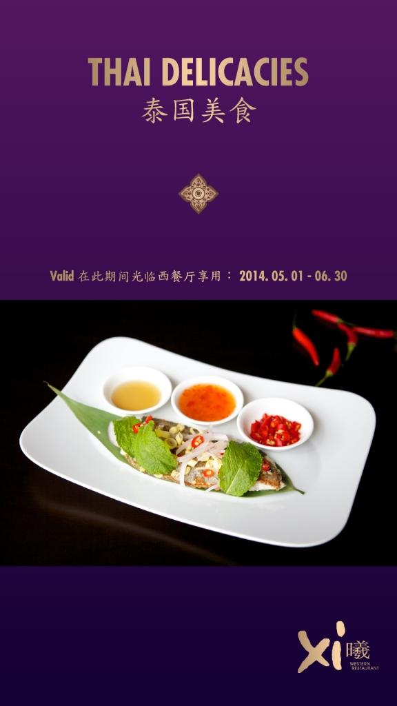 Thai food promotion - poster v29Apr14
